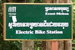 Electric Bike Station